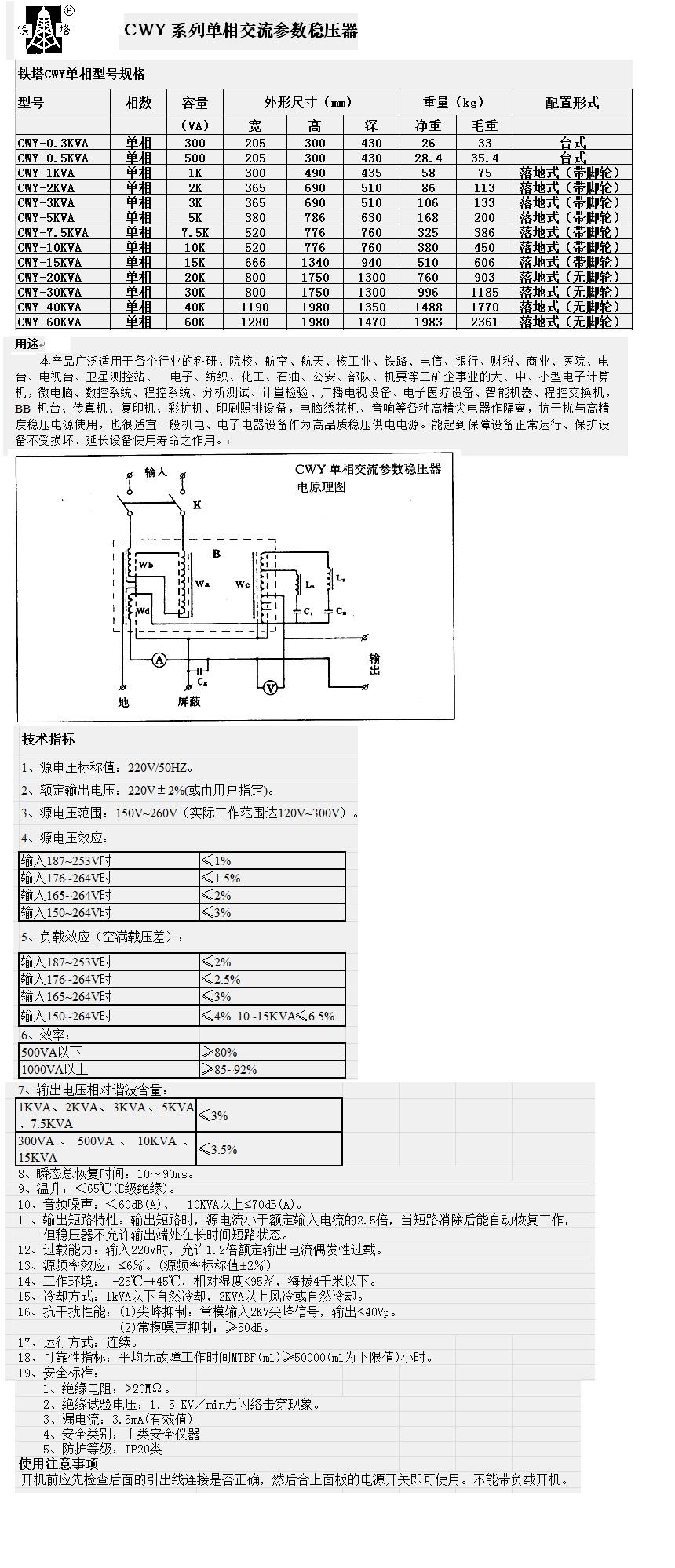 [上一个产品]:铁塔cwys三相交流参数稳压器